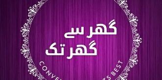 Ghar Se Ghar Tak logo