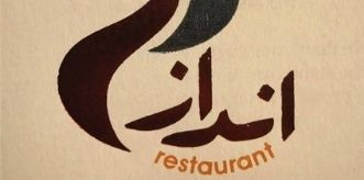 Andaaz Restaurant logo